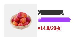 海棠果水果20枚嘗鮮價