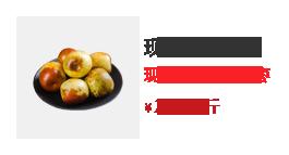 現貨現摘山東沾化冬棗新鮮棗子非陜西大荔水果脆甜大棗2斤包郵