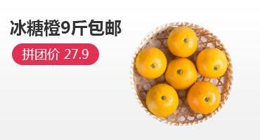 冰糖橙9斤包郵