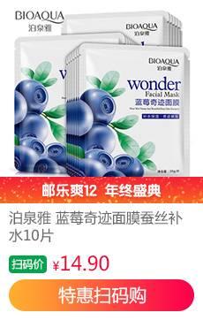 泊泉雅 藍莓奇跡面膜蠶絲補水10片