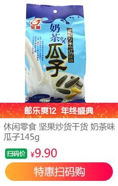 休閑零食 堅果炒貨干貨 奶茶味瓜子145g
