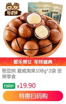 憨豆熊 夏威夷果108g*2袋 堅果零食