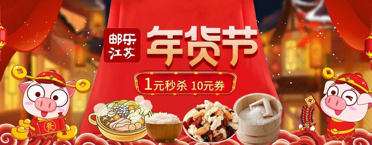江苏年货节