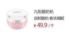 九阳酸奶机