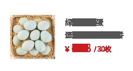 绿壳乌鸡蛋土鸡蛋