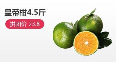 皇帝柑4.5斤