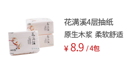 花满溪 玉兰4连包抽取式面巾纸