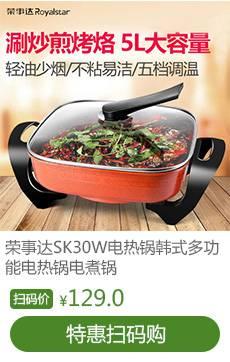 荣事达SK30W电?#35033;?#38889;式多功能电?#35033;?#30005;煮锅