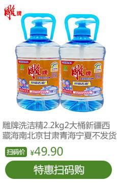 雕牌除菌双倍去油洗洁精2.2kg2大桶宝宝家用专用浓缩厨房果蔬