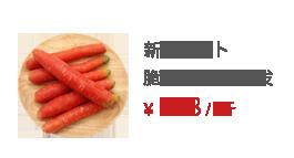 红萝卜9斤包邮