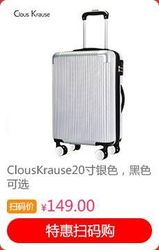 ClousKrause20寸银色,黑色可选(全国包邮)