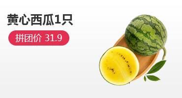 黄心西瓜1只
