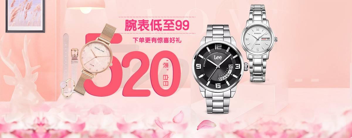 520手表太阳镜