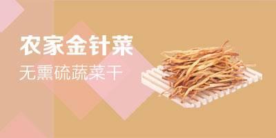 【方家鋪子_黃花菜】農家干貨特產金針菜 無熏硫蔬菜干200g