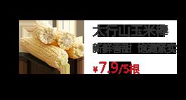 太行山新鮮香香甜玉米棒5根