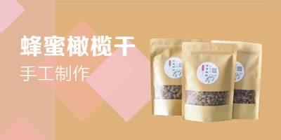 蜂蜜橄欖干 云南省臨滄云縣傳統純手工制作橄欖干240克包郵