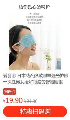 爱丽思 日本蒸汽热敷眼罩遮光护眼一次性男女缓解眼疲劳舒缓睡眠MSK-5-玫瑰香5片装