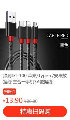 独到DT-100 苹果/Type-c/安卓数据线 三合一手机充电器线 一拖三USB 3A数据线