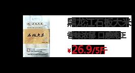 【郵政農品】黑龍江省郵選扶貧渤海石板大米 5斤 包郵(不含偏遠地區)