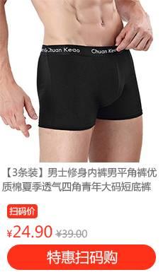 【郵儲掃碼】【3條裝】男士修身內褲男平角褲優質棉夏季透氣四角青年大碼短底褲頭潮
