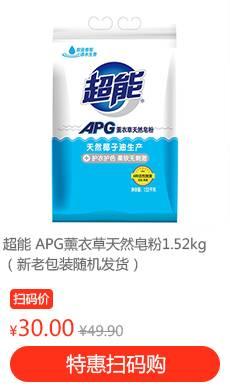 超能/CHAONENG APG薰衣草天然皂粉1.52kg(新老包裝隨機發貨)