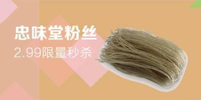【2.99限量秒殺】重慶忠味堂袋裝粉絲100g/袋(紅薯粉絲或土豆粉絲隨機發) 包郵 預售