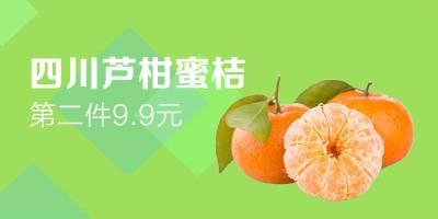【第二件9.9元】四川椪柑橘子4斤芦柑蜜桔蜜橘新鲜水果当季水果新鲜椪柑碰柑橘子包邮预售