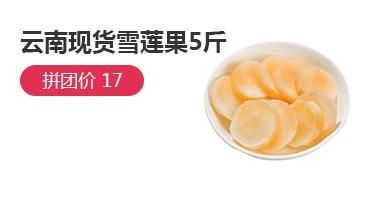 雪蓮果5斤