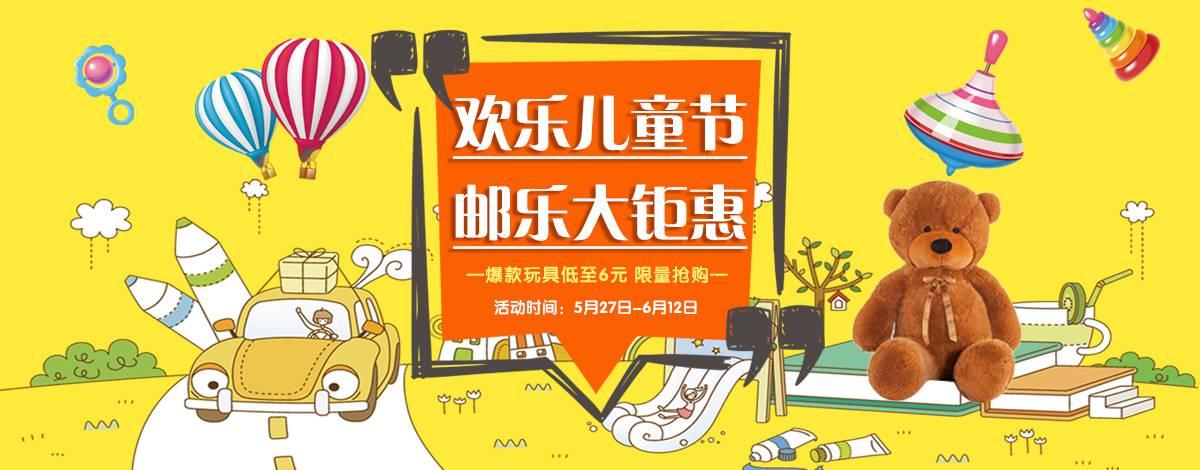 6月廣東活動