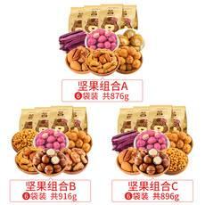憨豆熊 堅果炒貨組合876g /916g 堅果干果混合休閑零食