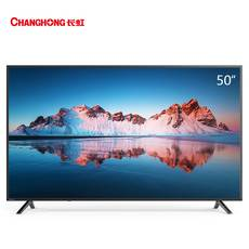 长虹/CHANGHONG 50A4U 50英寸32核智能4K超高清HDR平板LED液晶电视