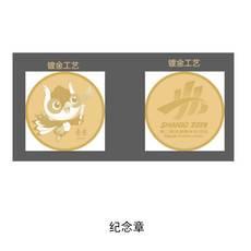 【上黨館】預售 第二屆全國青年運動會 授權紀念品 商務禮品  紀念章