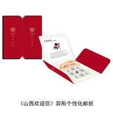 【上黨館】預售 第二屆全國青年運動會授權紀念品 《山西歡迎您》異形個性化郵折