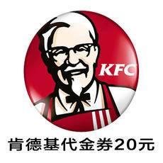 肯德基/KFC代金券20元