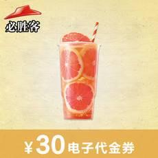 必勝客30元代金券