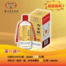茅臺集團白金酒公司白金醇