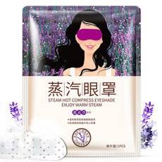 泊泉雅眼部护理水润保湿薰衣草蒸汽眼罩